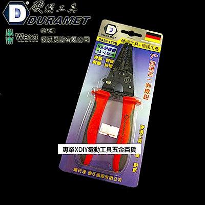 DURAMET 硬漢工具 DA20-170B 7吋四用合一剝線鉗 6孔剝線槽