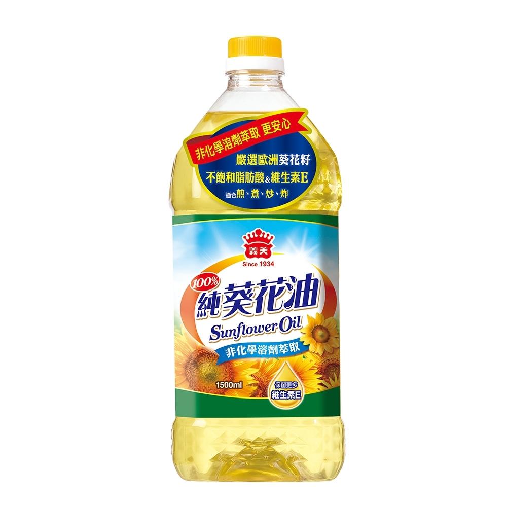 義美100%純葵花油1.5L