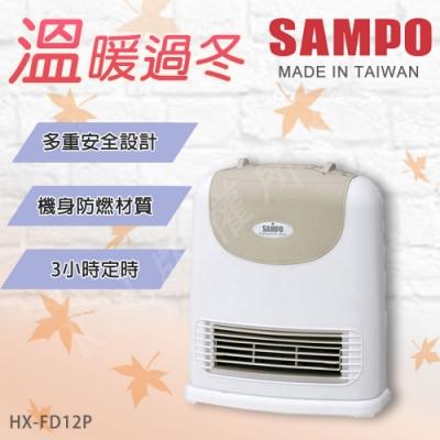 SAMPO聲寶 2段速定時陶瓷式電暖器 HX-FD12P