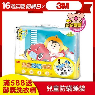 (時時樂限定) 3M 兒童防蟎睡袋