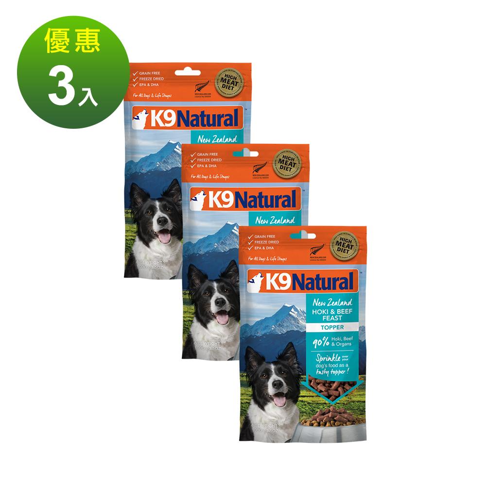 【買二送一】紐西蘭 K9 Natural冷凍乾燥狗狗生食餐90% 牛肉+鱈魚 100G