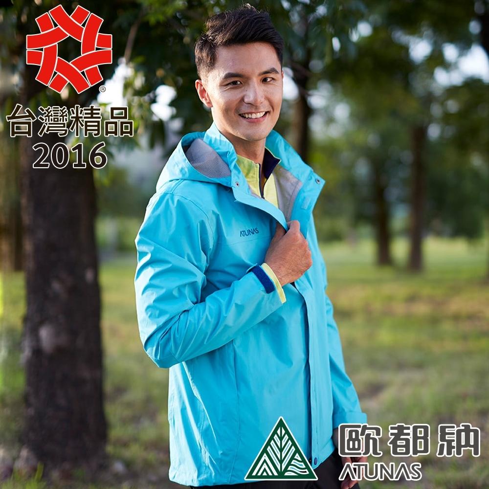 【ATUNAS 歐都納】男款綠森林防水防風透氣輕量外套A-G1701M藍/零碼/休閒旅遊/登山健行穿搭