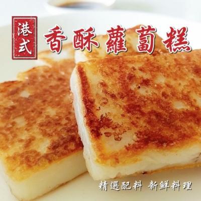 (滿888免運)顧三頓-港式香酥蘿蔔糕x1包(每包5片約250g±10%)