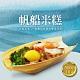 (滿額)築地一番鮮-buffet帆船米糕1盒(500g/10入裝) product thumbnail 1