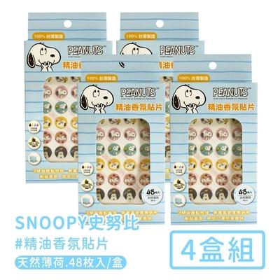 SNOOPY 抗菌香氛口罩貼片48入/盒-4盒組