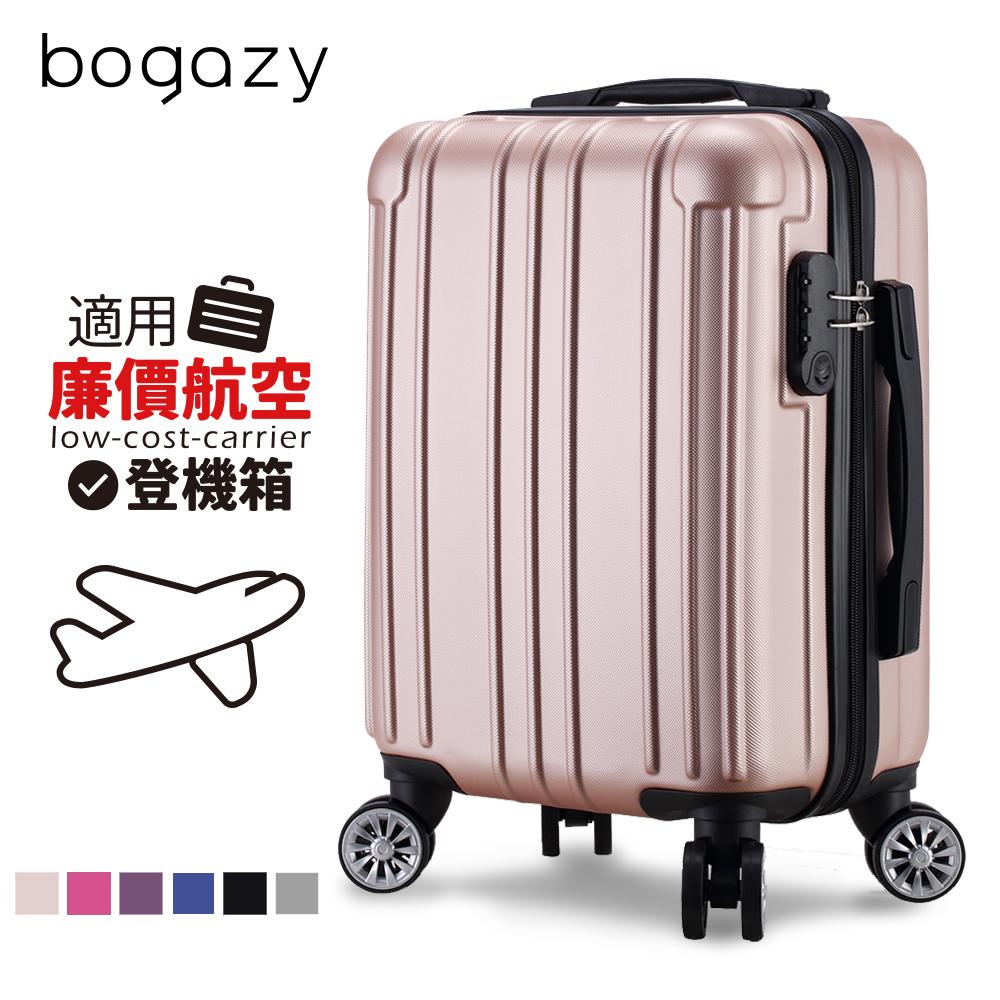 Bogazy 簡易格調 18吋登機箱(玫瑰金)