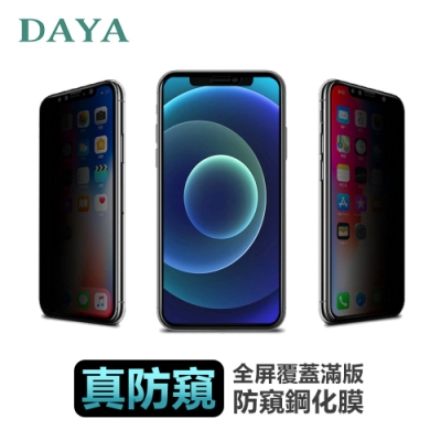 【DAYA】iPhone12 Pro Max 6.7吋 全屏覆蓋滿版防窺鋼化膜