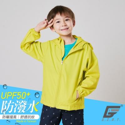 GIAT台灣製UPF50+防潑水抗UV防風連帽外套(兒童款)-青檸黃