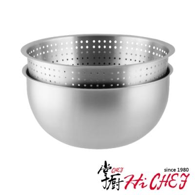 掌廚 HiCHEF 304不鏽鋼 二入洗滌盆 (鋼盆+瀝水盆)