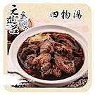 元進莊 四物雞 (1200g/份,共兩份)