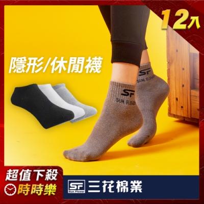 [時時樂限定] 三花經典熱銷休閒襪/隱形襪.襪子(12雙組)