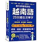 每天都會用到的越南語2500個生活單字(隨書附贈:越南語老師親錄MP3)