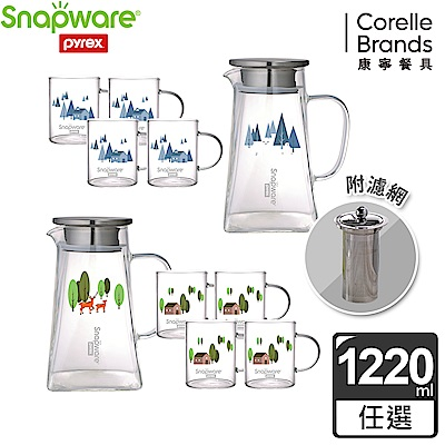 【Snapware 康寧】耐熱玻璃茶壺組 一壺四杯(附濾網)-兩款可選