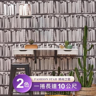 【Fashion Star時尚之星】台製環保無毒防燃耐熱53X1000cm書香世家壁紙/壁貼3捲