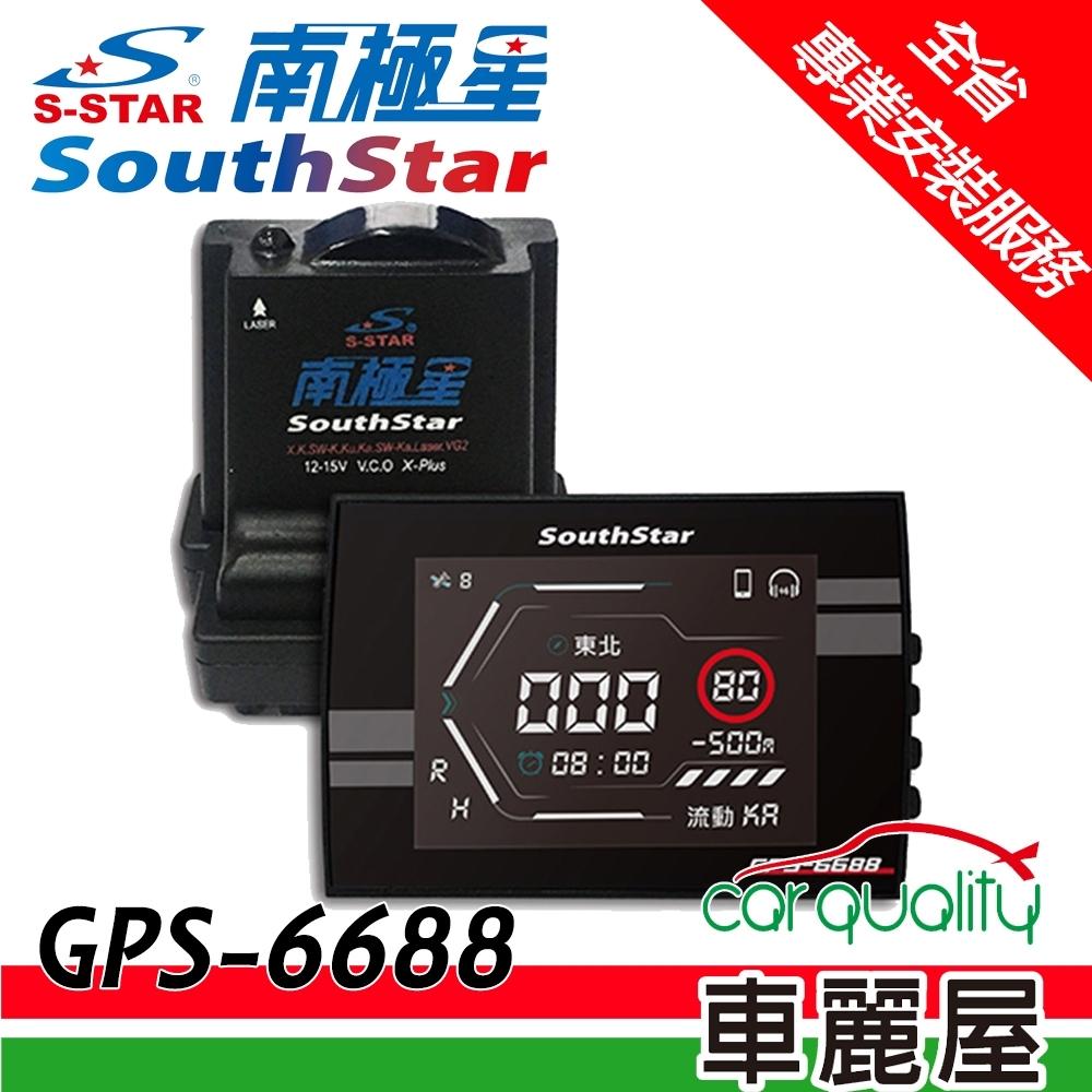 【南極星】GPS 6688 雲端APP 液晶彩屏 分離式全頻雷達測速器 - 車用版(送基本安裝服務)