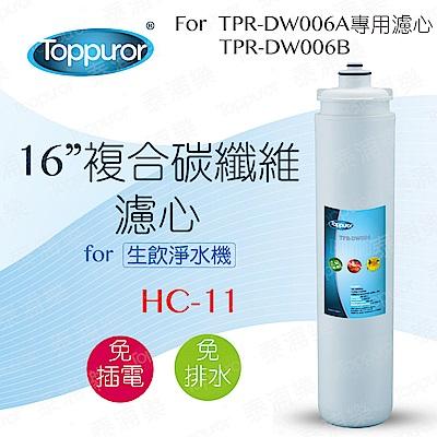 【Toppuror 泰浦樂】16吋 複合碳纖維濾心(HC-11)