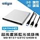 archgon USB3.0 UHD 4K藍光燒錄機 MD-8107-U3YC-UHDB-S product thumbnail 1