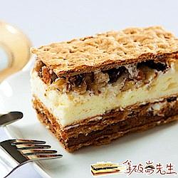 (滿額799)拿破崙先生 經典千層蛋糕