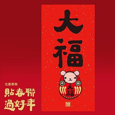 佳墨 2020鼠年春聯-食來運轉-門心-大福