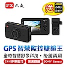 PX大通GPS高畫質雙鏡行車記錄器 A9GP
