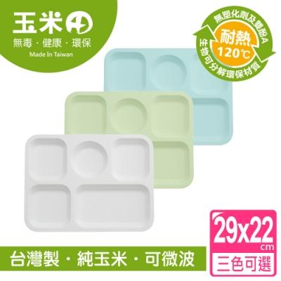 【玉米田】五格盤-3色可選