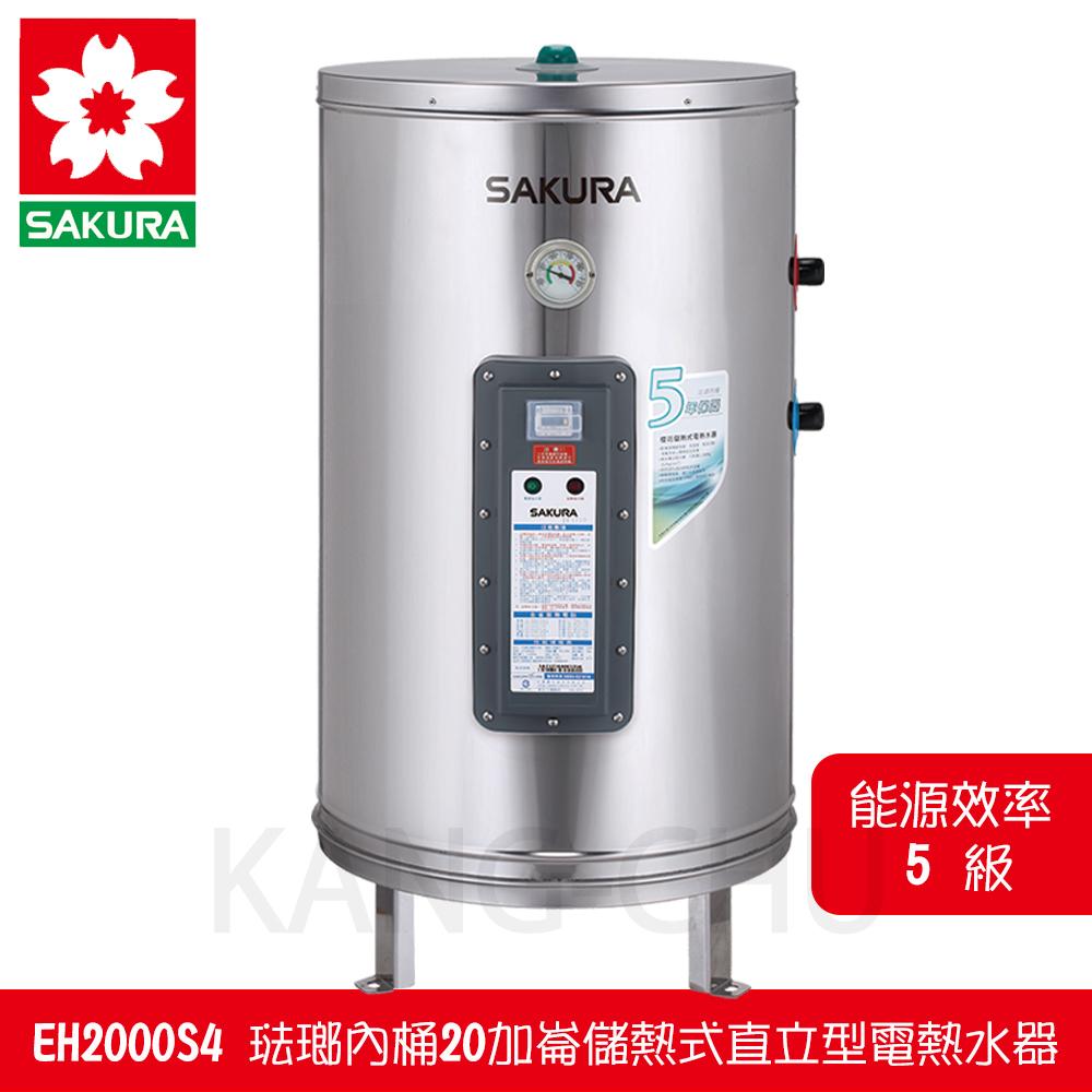櫻花牌 EH2000S4 琺瑯內桶20加崙儲熱式直立型電熱水器 @ Y!購物