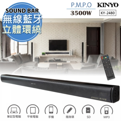 【KINYO】2.1聲道Soundbar環繞音響/藍芽喇叭(KY-2480)家庭劇院必備