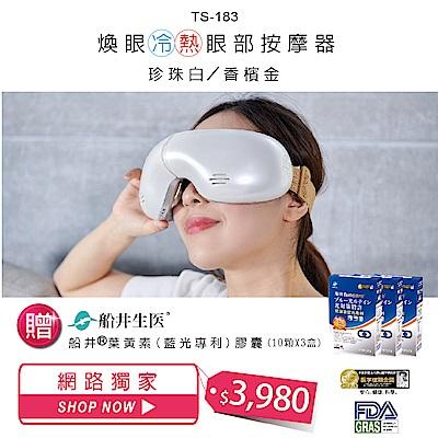 【預購】tokuyo煥眼冷熱眼部按摩器TS-183(白色現貨/金色預購)
