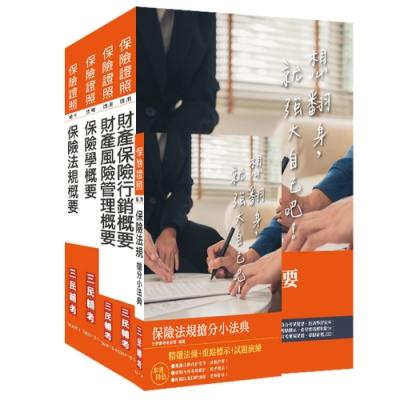 2020年保險特考[財產保險經紀人]套書 (S134F19-1)
