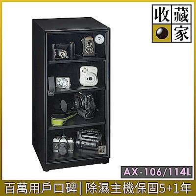 收藏家114公升電子防潮箱AX-106