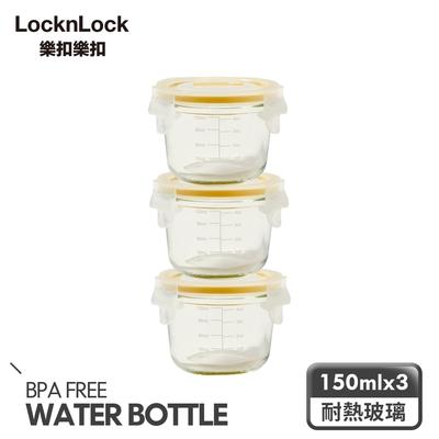 【樂扣樂扣】超密封寶寶副食品保鮮盒3入彩盒組/150ML