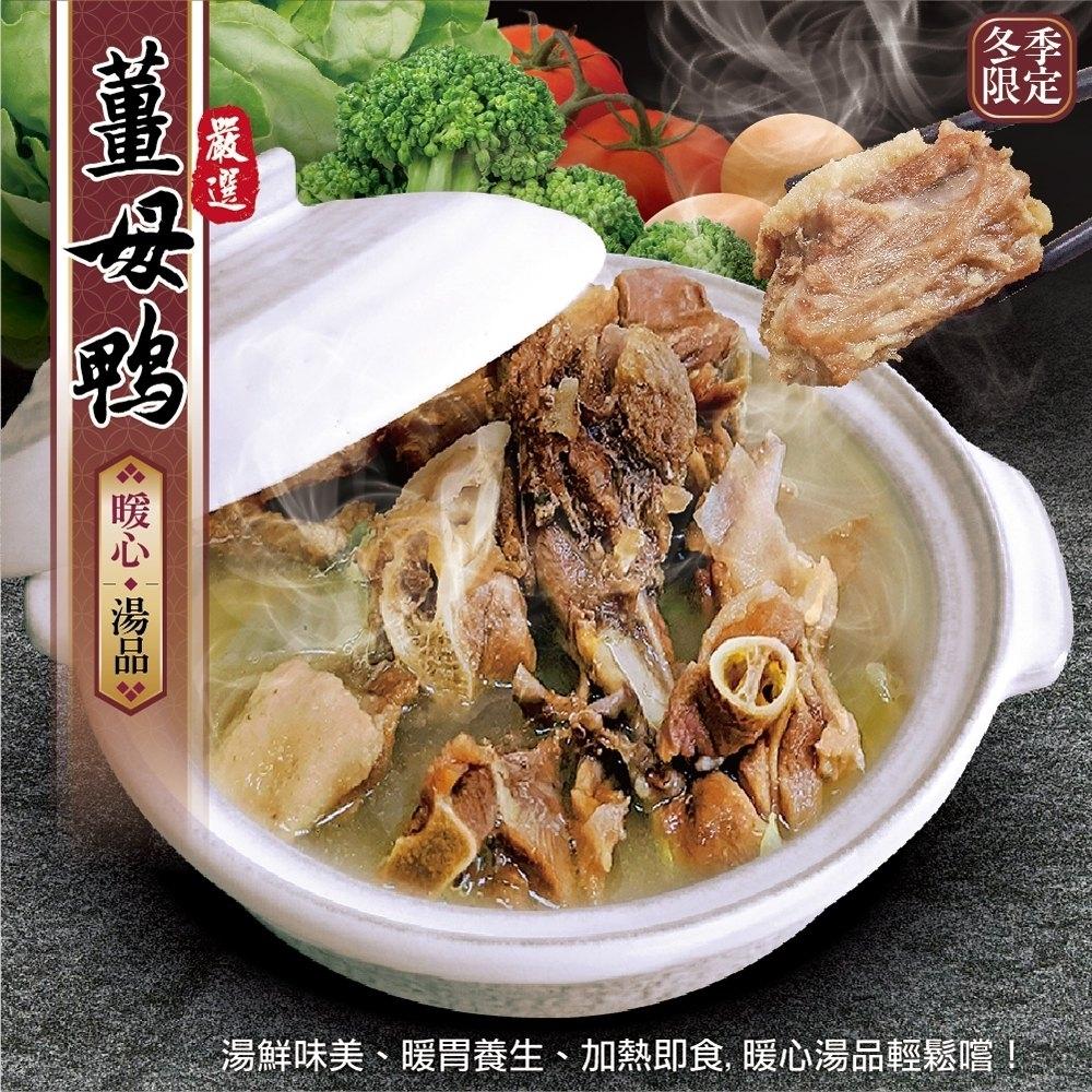 顧三頓-台灣正宗薑母鴨x2包(每包1100g±10%)