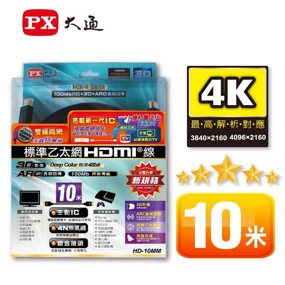 PX大通標準乙太網HDMI線10米 HD-10MM