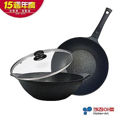 韓國Kitchen Art 黑鈦原石不沾雙鍋3件組(炒鍋+湯鍋)