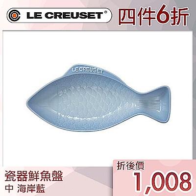 [任4件6折] LE CREUSET 瓷器鮮魚盤(中)(海岸藍)