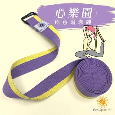 Fun Sport fit 心樂園-創意瑜珈繩(250cm加長版)-1入(拉筋繩/伸展帶)