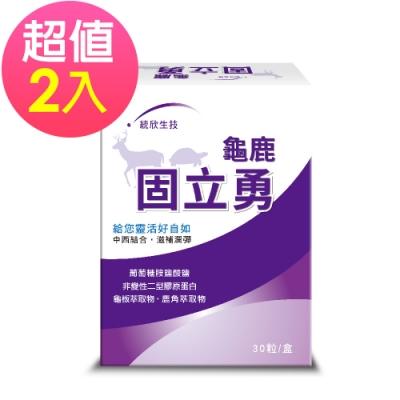 統欣生技 龜鹿固立勇(30粒/盒)x2盒