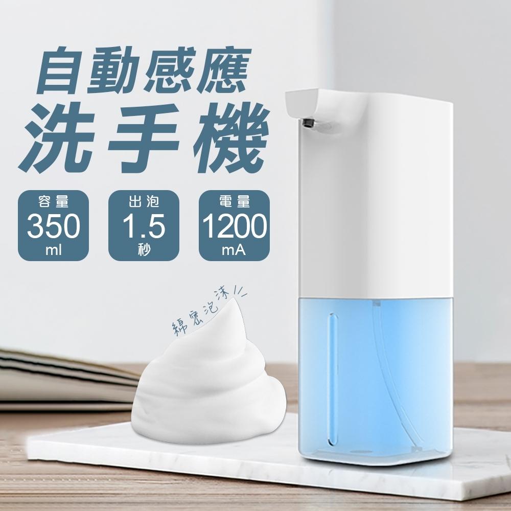 樂嫚妮 紅外線自動感應給皂機/洗手機/洗碗精補充-350ml