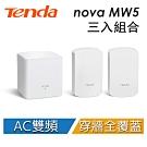 Tenda nova MW5 Mesh 插牆式無線網狀路由器 3入組  (1主機+2子機)