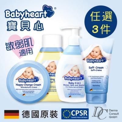 2020/12即期品 德國 寶貝心 母嬰保養超值任選三入組