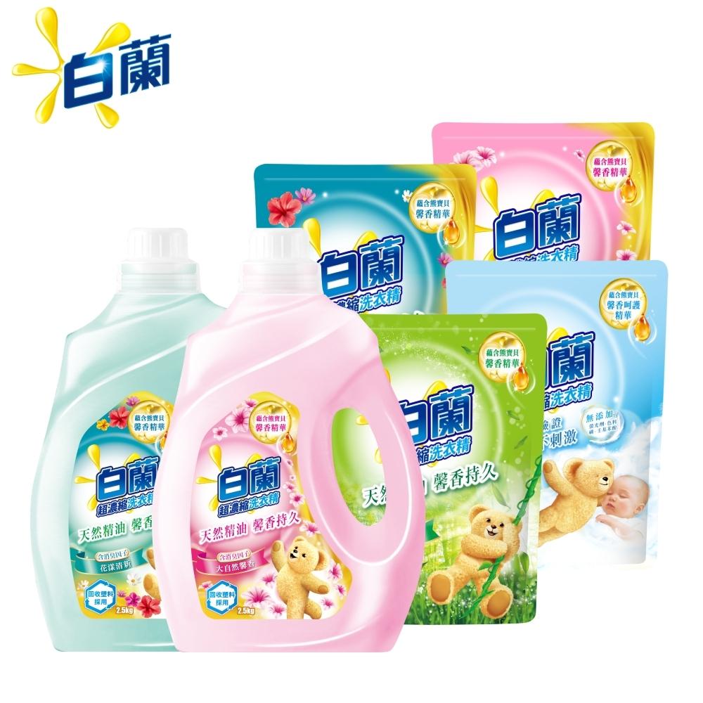 白蘭 含熊寶貝馨香精華洗衣精2+12件組(2.5KGx2+1.6KGx12)