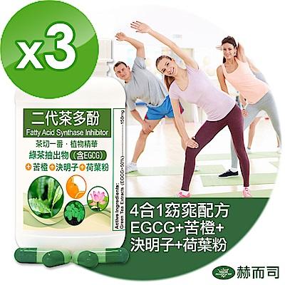 赫而司 FASLIM-EGCG二代茶多酚4合1膠囊(90顆/罐*3罐組)
