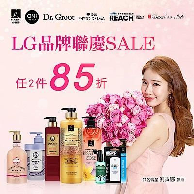 LG聯合品牌  韓國熱銷全面3折起