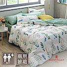 MONTAGUT-湖畔序曲-100%純棉-兩用被床包組 (加大)