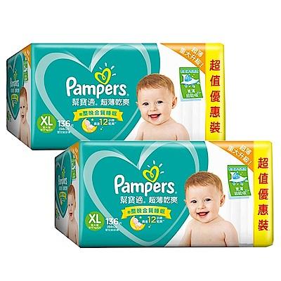 (2箱組)幫寶適 超薄乾爽 嬰兒紙尿褲/尿布 (XL) 68片X2包 (彩盒箱)
