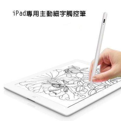 DW ITP202時尚白 iPad專用款二代防誤觸細字主動電容式觸控筆
