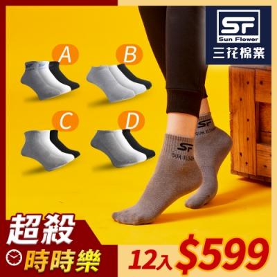 [時時樂獨家限定] 三花經典熱銷休閒襪/隱形襪/隱形運動襪.襪子(12雙組)