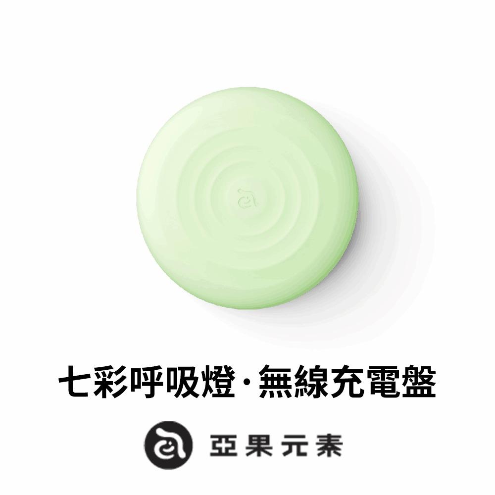 亞果元素 OMNIA Q 10W 呼吸燈無線充電板