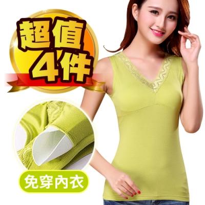 【Yi-sheng】免穿內衣時尚百搭天然棉背心(808棉背心*4)