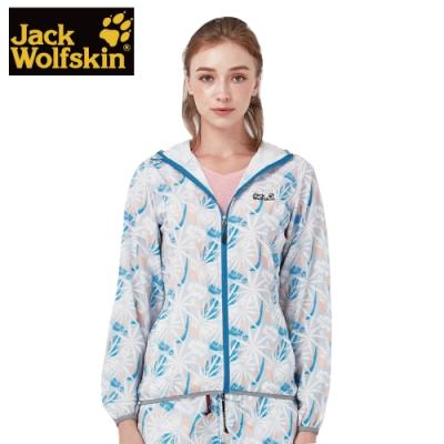 【Jack Wolfskin 飛狼】女 印花連帽遮陽外套  彈性抗UV外套 『淺灰』